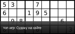 топ игр- Судоку на сайте