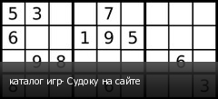 каталог игр- Судоку на сайте