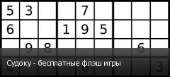 Судоку - бесплатные флэш игры