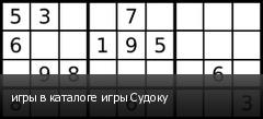 игры в каталоге игры Судоку