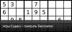 игры Судоку - поиграть бесплатно