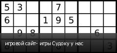 игровой сайт- игры Судоку у нас