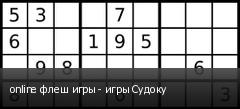 online флеш игры - игры Судоку