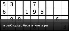 игры Судоку , бесплатные игры