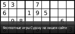 бесплатные игры Судоку на нашем сайте