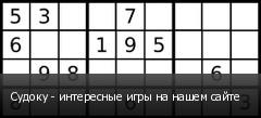 Судоку - интересные игры на нашем сайте