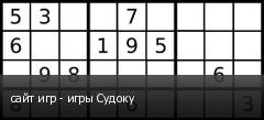 сайт игр - игры Судоку