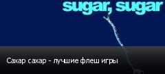 Сахар сахар - лучшие флеш игры