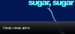 Сахар сахар дома