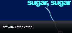 скачать Сахар сахар