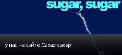 у нас на сайте Сахар сахар