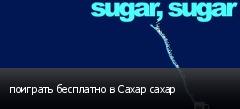 поиграть бесплатно в Сахар сахар