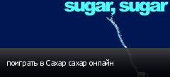 поиграть в Сахар сахар онлайн