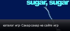 каталог игр- Сахар сахар на сайте игр