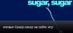 клевые Сахар сахар на сайте игр