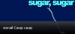 скачай Сахар сахар