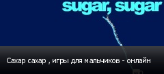 Сахар сахар , игры для мальчиков - онлайн