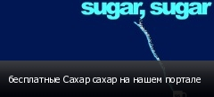 бесплатные Сахар сахар на нашем портале
