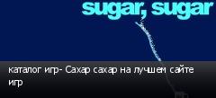 каталог игр- Сахар сахар на лучшем сайте игр