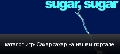каталог игр- Сахар сахар на нашем портале