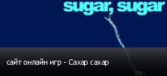 сайт онлайн игр - Сахар сахар