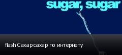 flash Сахар сахар по интернету