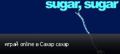 играй online в Сахар сахар