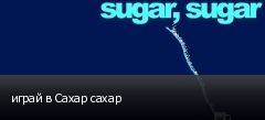 играй в Сахар сахар