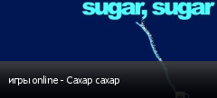 игры online - Сахар сахар