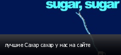 лучшие Сахар сахар у нас на сайте