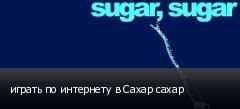 играть по интернету в Сахар сахар