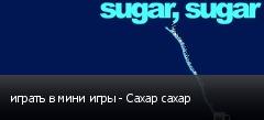 играть в мини игры - Сахар сахар