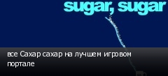 все Сахар сахар на лучшем игровом портале