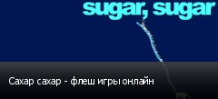 Сахар сахар - флеш игры онлайн