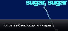 поиграть в Сахар сахар по интернету