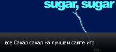 все Сахар сахар на лучшем сайте игр