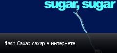flash Сахар сахар в интернете