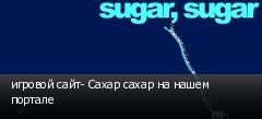игровой сайт- Сахар сахар на нашем портале