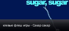 клевые флеш игры - Сахар сахар