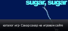каталог игр- Сахар сахар на игровом сайте