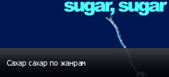 Сахар сахар по жанрам