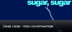 Сахар сахар - игры на компьютере