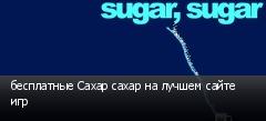 бесплатные Сахар сахар на лучшем сайте игр