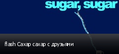 flash Сахар сахар с друзьями