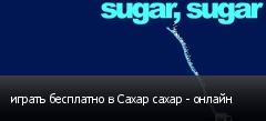 играть бесплатно в Сахар сахар - онлайн