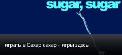 играть в Сахар сахар - игры здесь
