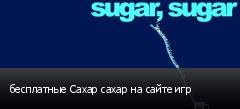 бесплатные Сахар сахар на сайте игр