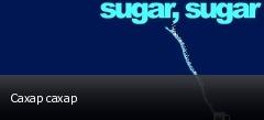 Сахар сахар