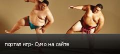 портал игр- Сумо на сайте