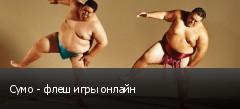 Сумо - флеш игры онлайн